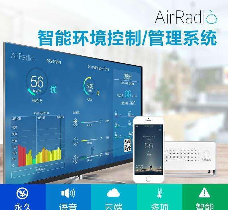 空气质量无线自动化监测系统