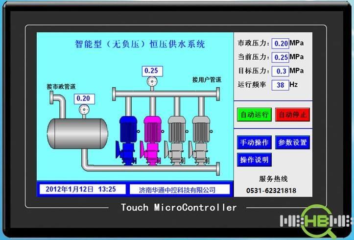 恒压供水自动化系统
